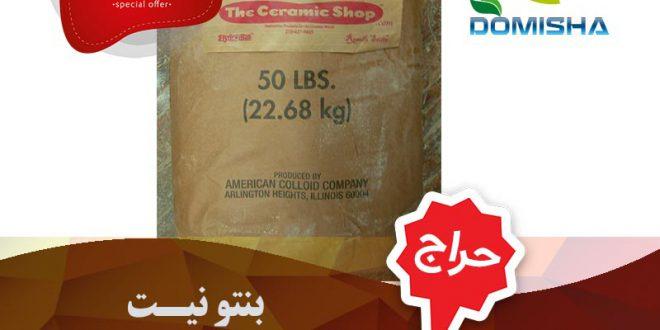 صادرات بنتونیت به عراق