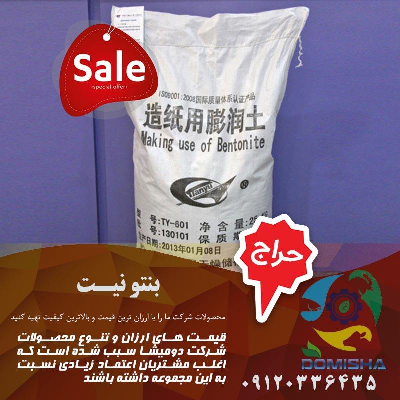 خرید عمده بنتونیت صنایع غذایی به قیمت کارخانه