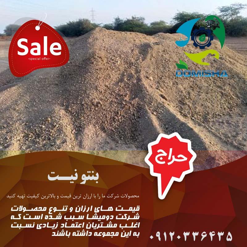 فروش بنتونیت طبیعی زیر قیمت بازار