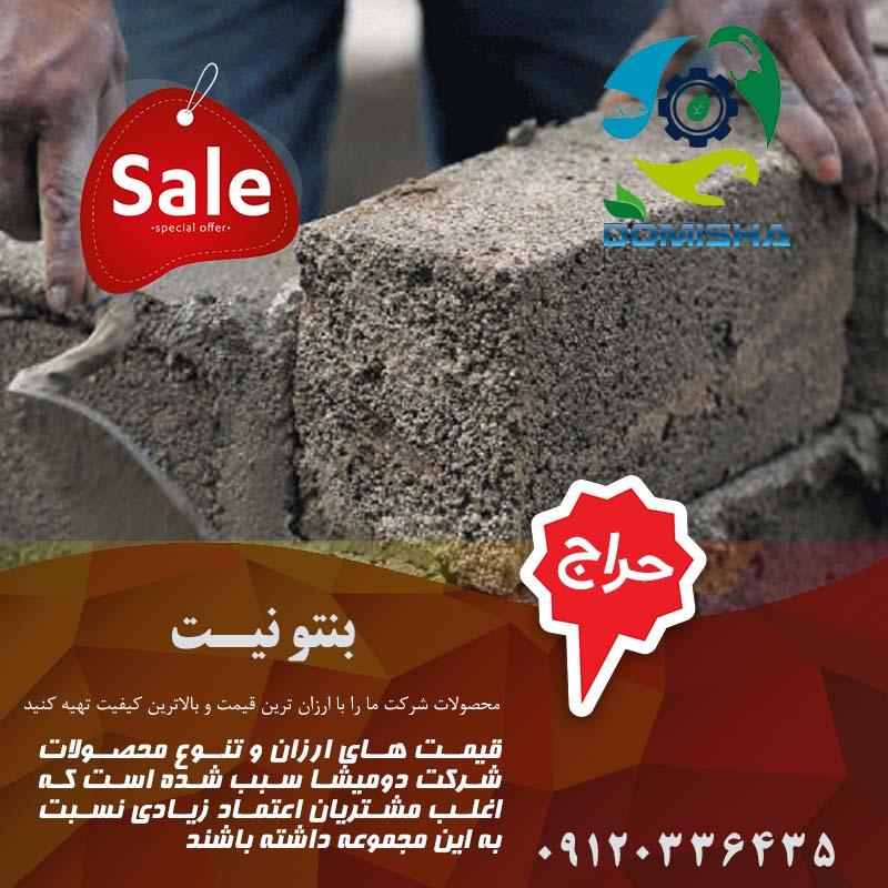 خرید بنتونیت عمران