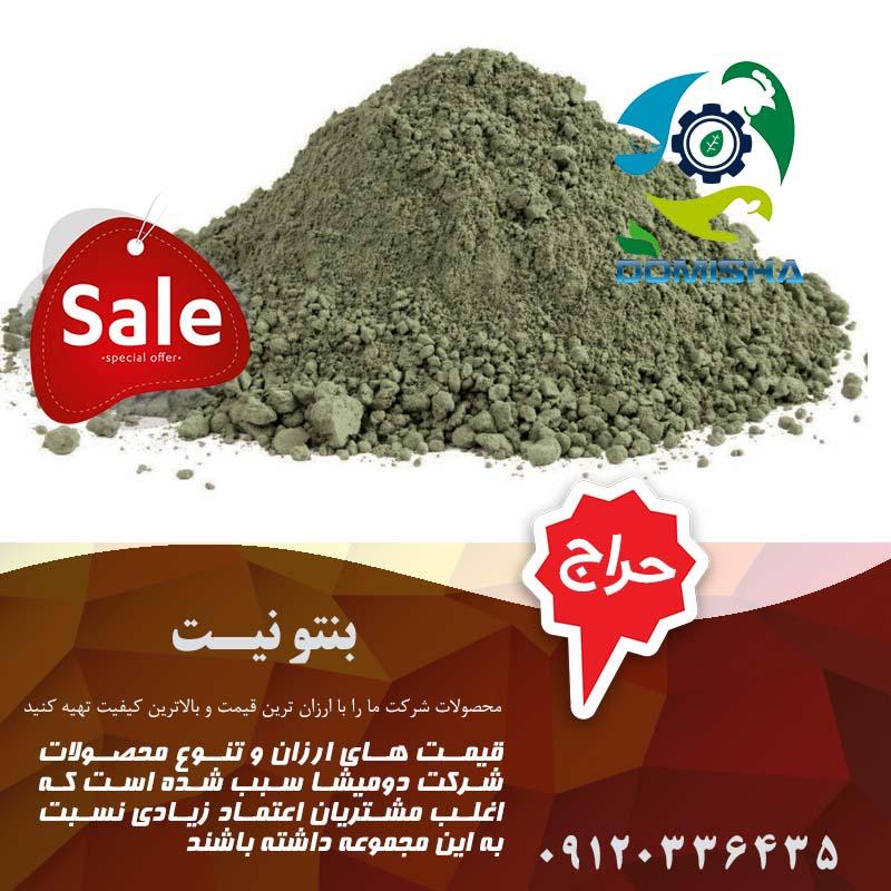 خرید بنتونیت حفاری زیر قیمت بازار