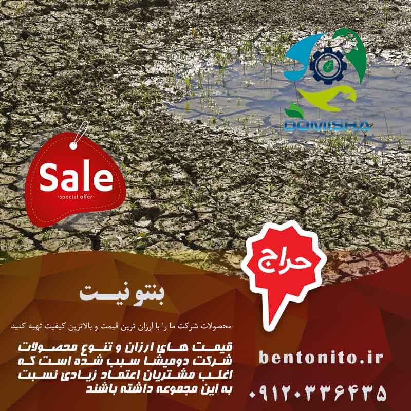 فروش بنتونیت مورد مصرف در کشاورزی