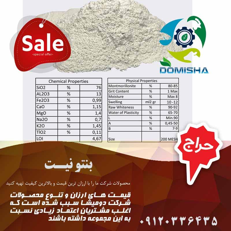 فروش انواع بنتونیت خاک رس