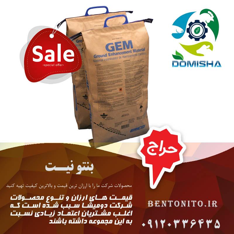 فروش انواع بنتونیت چاه ارت زیر قیمت بازار