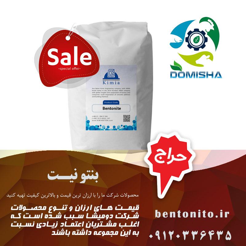 خرید عمده بنتونیت کیمیا زیر قیمت بازار
