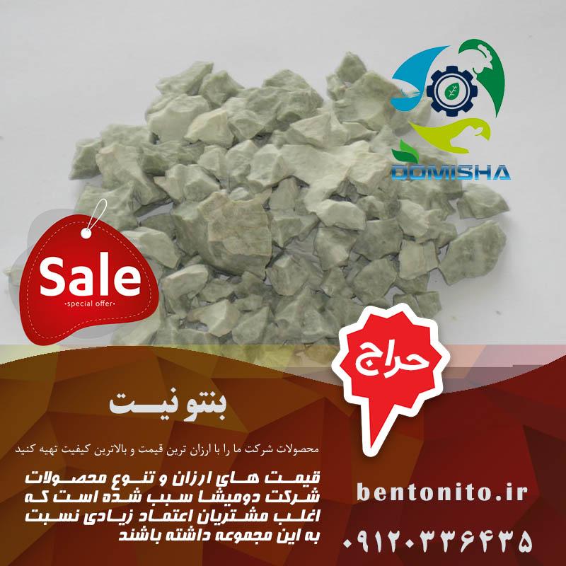 فروش بنتونیت سبز به قیمت کارخانه