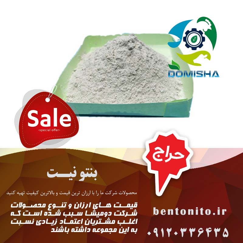 قیمت پودر بنتونیت میکرونیزه در بازار