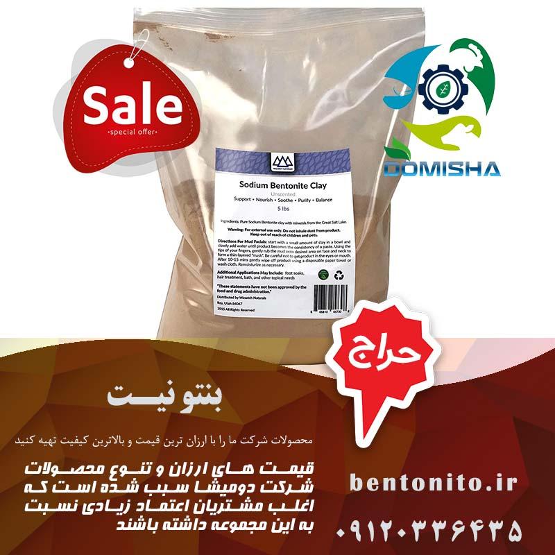 فروش عمده بنتونیت معدنی به قیمت کارخانه