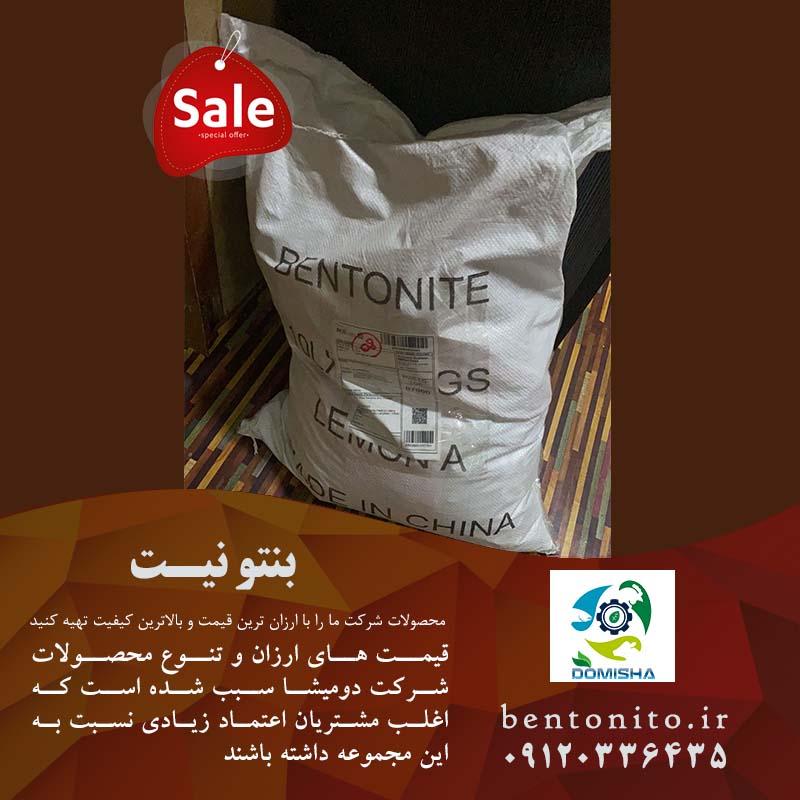 استفاده از بنتونیت در تولید سموم