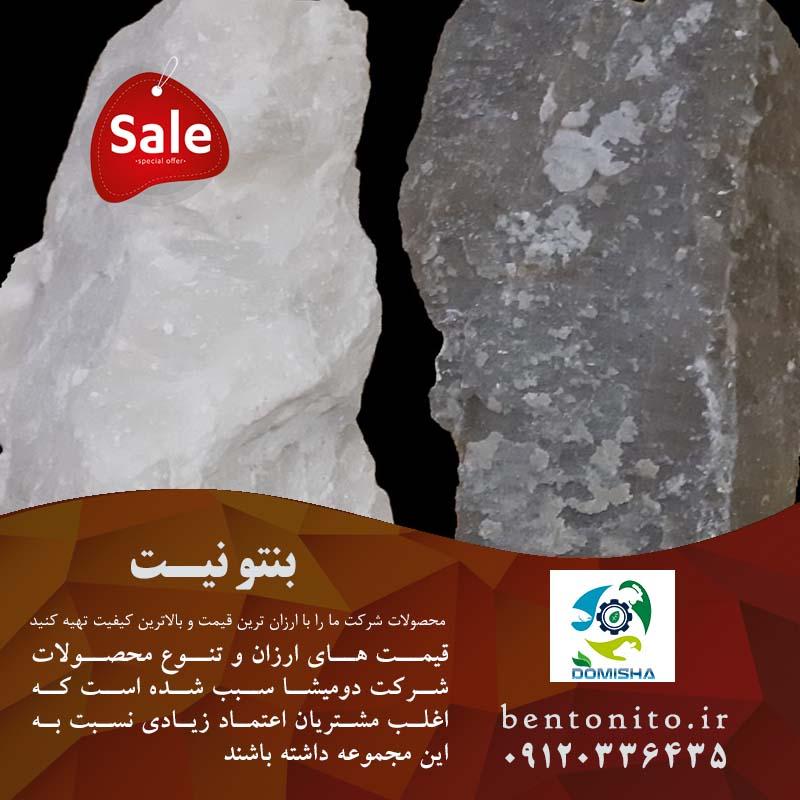 فروش بنتونیت سدیمی
