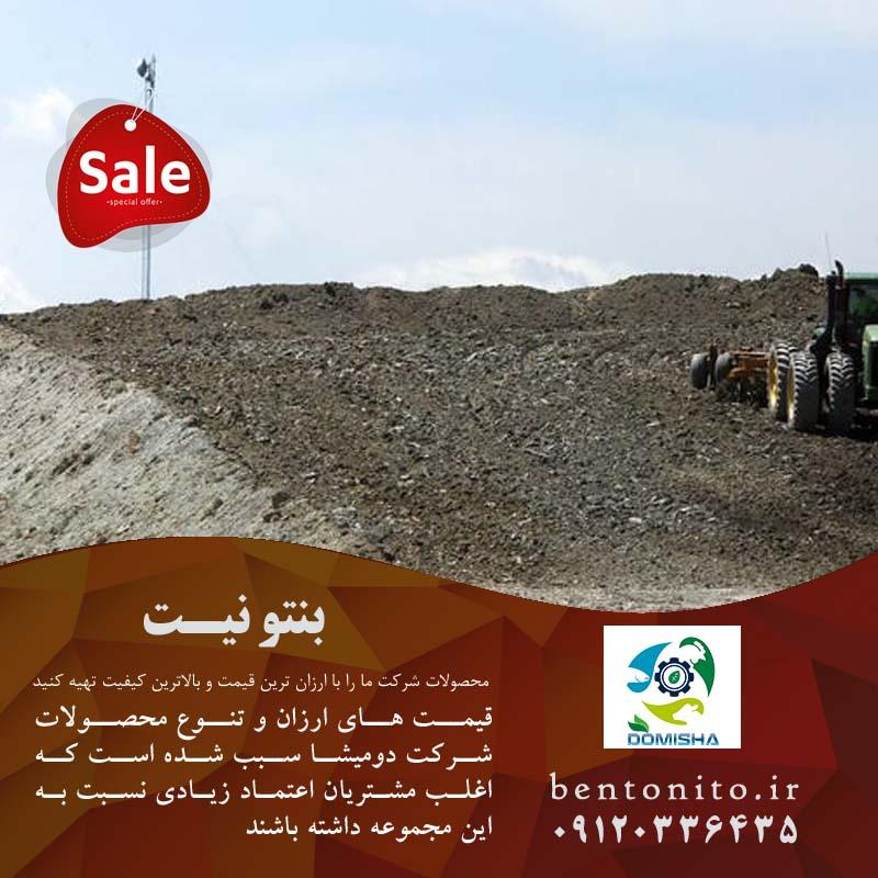 فروش بنتونیت سمنان زیر قیمت بازار