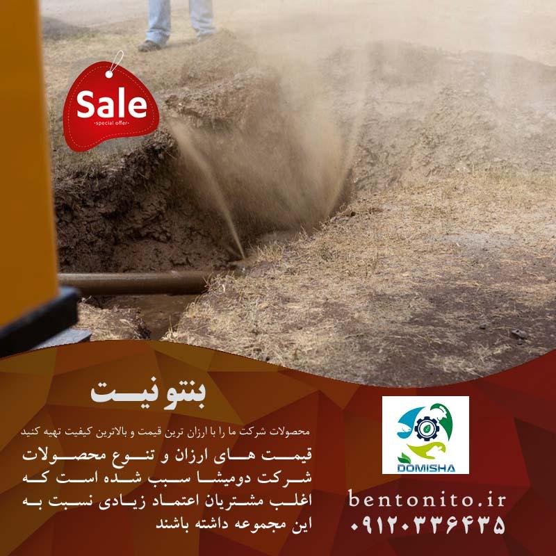 کاربرد بنتونیت در حفاری