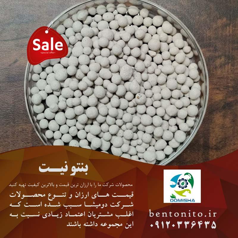 خرید بنتونیت اصلاح شده