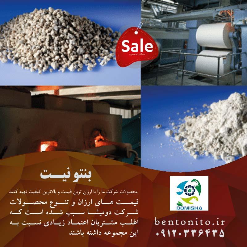 کاربردهای بنتونیت
