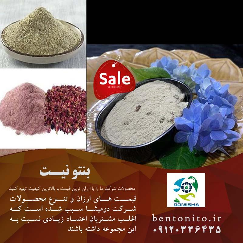 قیمت پودر بنتونیت میکرونیزه