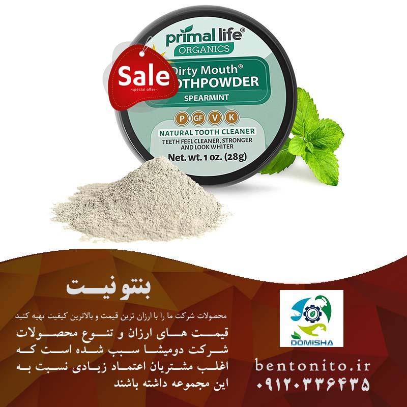 فروش بنتونیت اصلاح شده