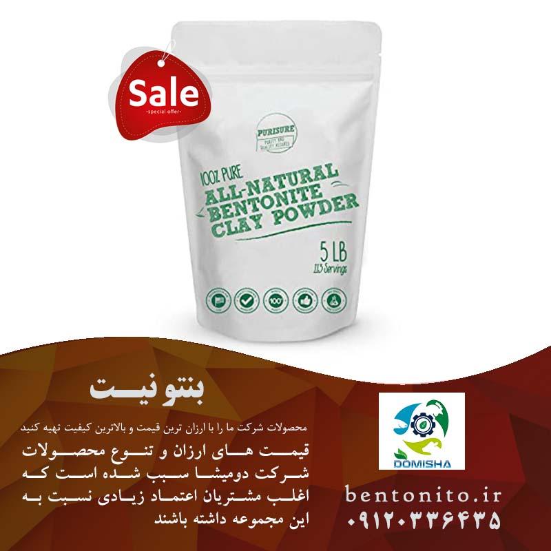 خرید مستقیم بنتونیت درین کاشان