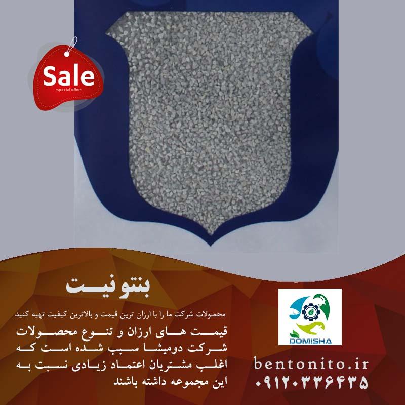 فروش ویژه بنتونیت در خوراک طیور