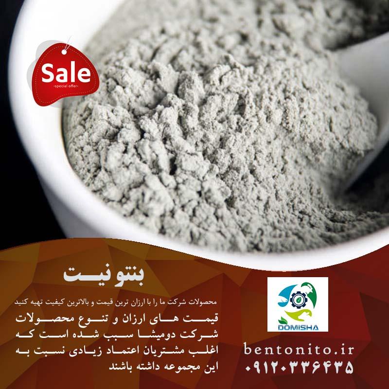 فروش بنتونیت صنعتی