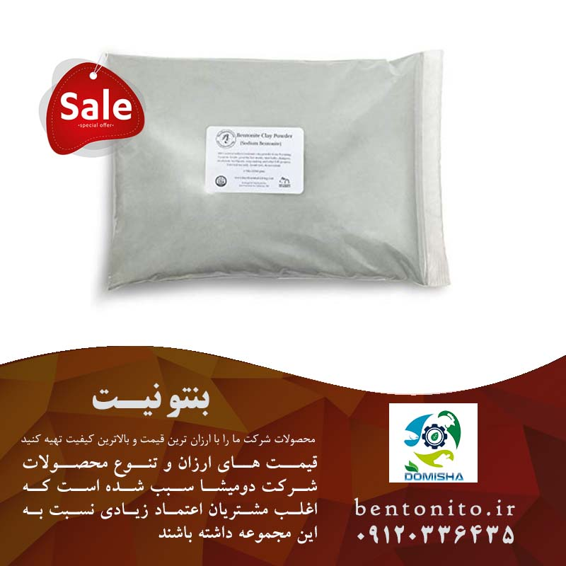 کاربرد بنتونیت