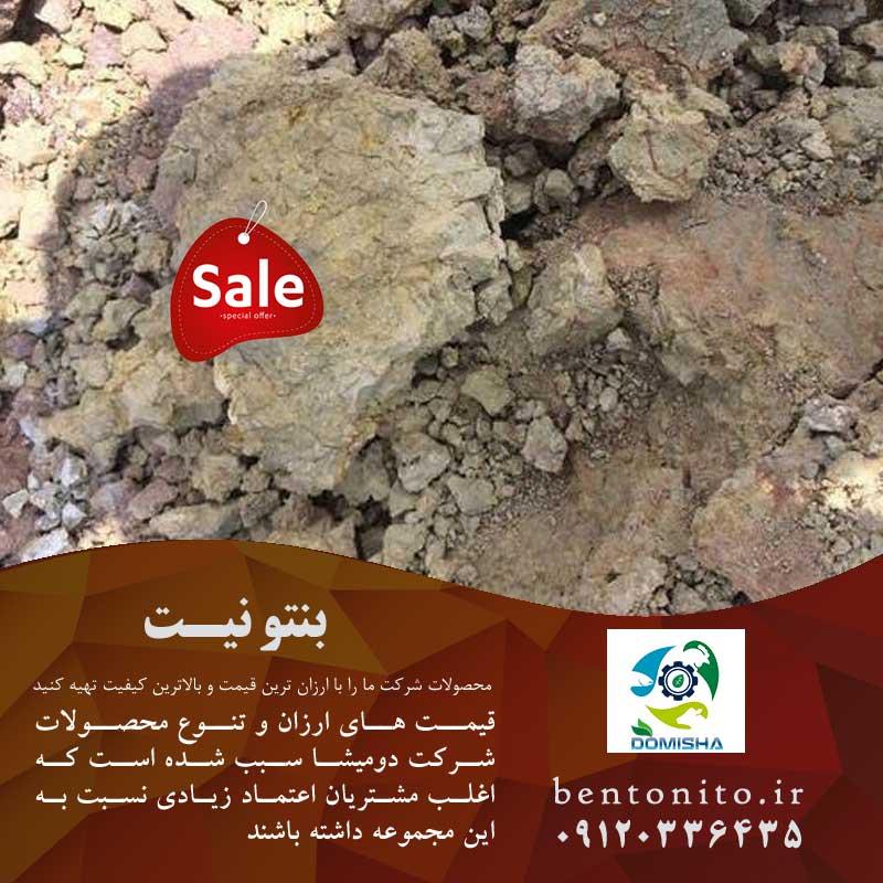 عرضه مستقیم بنتونیت زمین کاو به قیمت معدن